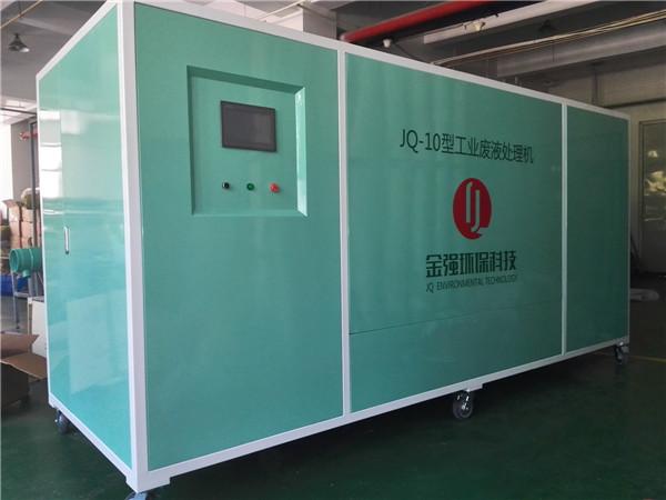 废切削液全自动集成设备-广州